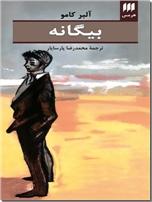 خرید کتاب بیگانه از: www.ashja.com - کتابسرای اشجع