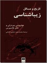 خرید کتاب تاریخ و مسائل زیباشناسی از: www.ashja.com - کتابسرای اشجع