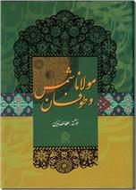 خرید کتاب مولانا و طوفان شمس از: www.ashja.com - کتابسرای اشجع
