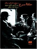 خرید کتاب حلقه سرخ و پنج داستان دیگر از: www.ashja.com - کتابسرای اشجع