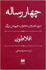 خرید کتاب چهار رساله از: www.ashja.com - کتابسرای اشجع
