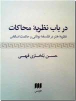خرید کتاب در باب نظریه محاکات از: www.ashja.com - کتابسرای اشجع
