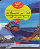 خرید کتاب دختر سروان از: www.ashja.com - کتابسرای اشجع