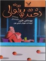 خرید کتاب دختر پرتقالی از: www.ashja.com - کتابسرای اشجع