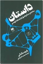 خرید کتاب داستان ساختار، سبک و اصول فیلمنامه نویسی از: www.ashja.com - کتابسرای اشجع