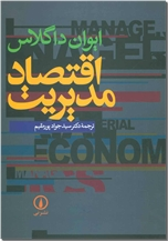 خرید کتاب اقتصاد مدیریت از: www.ashja.com - کتابسرای اشجع