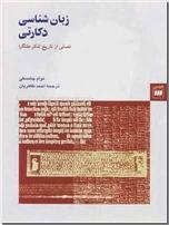 خرید کتاب زبان شناسی دکارتی از: www.ashja.com - کتابسرای اشجع