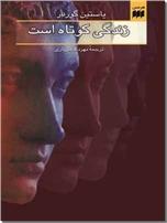خرید کتاب زندگی کوتاه است از: www.ashja.com - کتابسرای اشجع