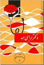 خرید کتاب دکتر برای همه از: www.ashja.com - کتابسرای اشجع