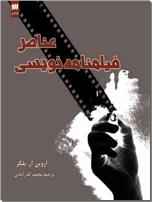خرید کتاب عناصر فیلمنامه نویسی از: www.ashja.com - کتابسرای اشجع