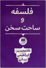 خرید کتاب فلسفه و ساحت سخن از: www.ashja.com - کتابسرای اشجع
