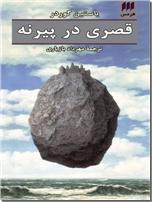 خرید کتاب قصری در پیرنه از: www.ashja.com - کتابسرای اشجع
