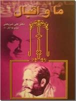 خرید کتاب ما و اقبال از: www.ashja.com - کتابسرای اشجع