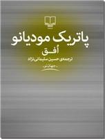خرید کتاب افق - رمان از: www.ashja.com - کتابسرای اشجع