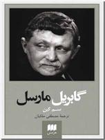 خرید کتاب گابریل مارسل از: www.ashja.com - کتابسرای اشجع