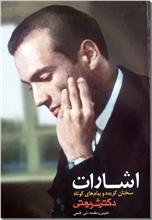 خرید کتاب اشارات از: www.ashja.com - کتابسرای اشجع