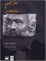 خرید کتاب مارکس و سایه هایش از: www.ashja.com - کتابسرای اشجع