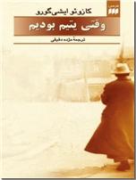 خرید کتاب وقتی یتیم بودیم از: www.ashja.com - کتابسرای اشجع