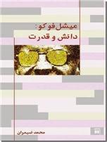 خرید کتاب میشل فوکو - دانش و قدرت از: www.ashja.com - کتابسرای اشجع