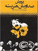 خرید کتاب پرورش صدا و بیان هنرپیشه از: www.ashja.com - کتابسرای اشجع