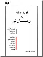 خرید کتاب آری و نه به رمان نو از: www.ashja.com - کتابسرای اشجع