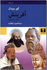 خرید کتاب آفرینش از: www.ashja.com - کتابسرای اشجع