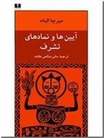 خرید کتاب آیین ها و نمادهای تشرف از: www.ashja.com - کتابسرای اشجع