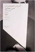 خرید کتاب آشویتس خصوص من از: www.ashja.com - کتابسرای اشجع