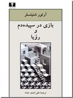 خرید کتاب بازی در سپیده دم و رویا از: www.ashja.com - کتابسرای اشجع