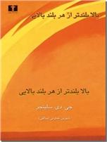 خرید کتاب بلندتر از هر بلند بالایی از: www.ashja.com - کتابسرای اشجع