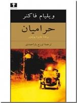 خرید کتاب حرامیان از: www.ashja.com - کتابسرای اشجع