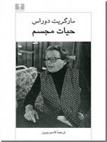 خرید کتاب حیات مجسم از: www.ashja.com - کتابسرای اشجع