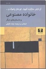 خرید کتاب خانواده مصنوعی و چند داستان دیگر از: www.ashja.com - کتابسرای اشجع