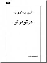 خرید کتاب در تودرتو از: www.ashja.com - کتابسرای اشجع