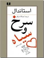 خرید کتاب سرخ و سیاه از: www.ashja.com - کتابسرای اشجع
