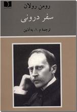خرید کتاب سفر درونی رولان از: www.ashja.com - کتابسرای اشجع