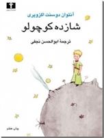 خرید کتاب شازده کوچولو - رقعی از: www.ashja.com - کتابسرای اشجع