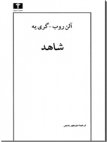 خرید کتاب شاهد از: www.ashja.com - کتابسرای اشجع