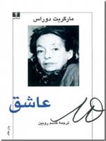 خرید کتاب عاشق از: www.ashja.com - کتابسرای اشجع