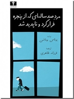 خرید کتاب مرد صدساله ای که از پنجره فرار کرد و ناپدید شد از: www.ashja.com - کتابسرای اشجع