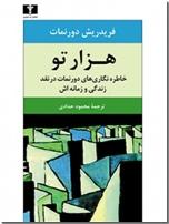 خرید کتاب هزارتو از: www.ashja.com - کتابسرای اشجع