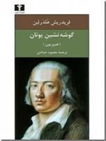 خرید کتاب گوشه نشین در یونان هیپریون از: www.ashja.com - کتابسرای اشجع