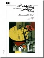 خرید کتاب یک مهمانی یک رقص و داستانهای دیگر از: www.ashja.com - کتابسرای اشجع