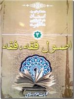 خرید کتاب اصول فقه ، فقه از: www.ashja.com - کتابسرای اشجع
