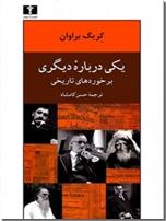 خرید کتاب یکی درباره دیگری از: www.ashja.com - کتابسرای اشجع