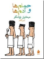 خرید کتاب حمام ها و آدم ها از: www.ashja.com - کتابسرای اشجع
