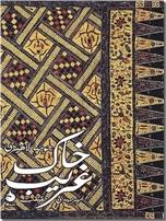 خرید کتاب خاک غریب از: www.ashja.com - کتابسرای اشجع