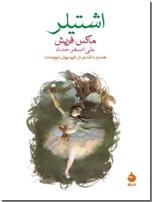 خرید کتاب اشتیلر از: www.ashja.com - کتابسرای اشجع
