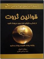 خرید کتاب قوانین ثروت از: www.ashja.com - کتابسرای اشجع