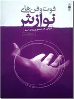 خرید کتاب فوت و فن های نوازش از: www.ashja.com - کتابسرای اشجع